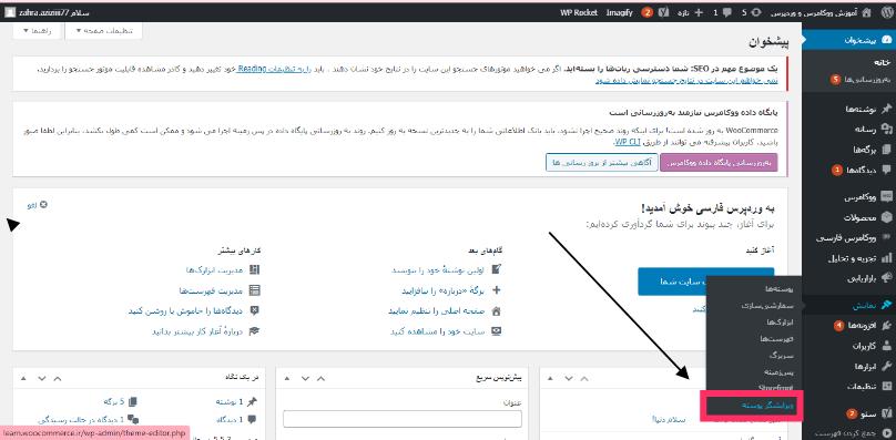 نمایش دسته بندی محصولات در صفحه محصول