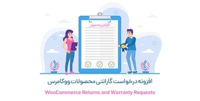 افزونه درخواست گارانتی محصولات ووکامرس