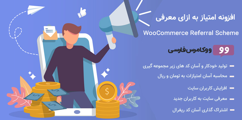 افزونه Referral Scheme