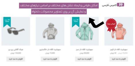 افزونه طراحی نشان محصولات ووکامرس