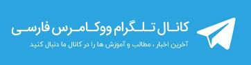 کانال تلگرام ووکامرس