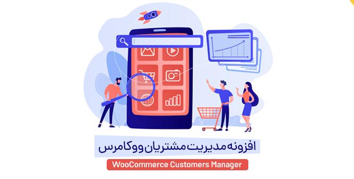 افزونه مدیریت مشتریان و جستجوی سفارشات ووکامرس