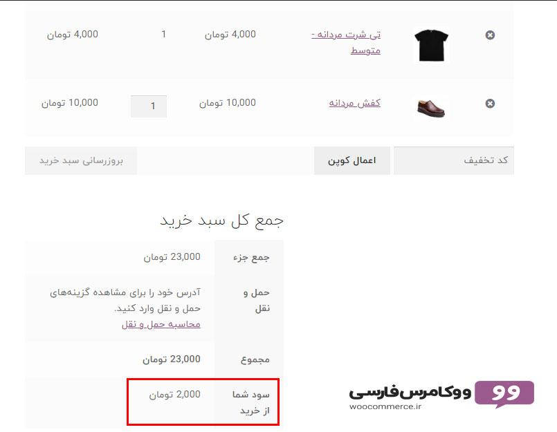 نمایش مجموع تخفیف و سود خرید در سبد خرید فروشگاه اینترنتی