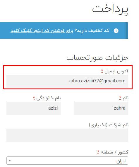 انتقال ایمیل به بالای صفحه پرداخت