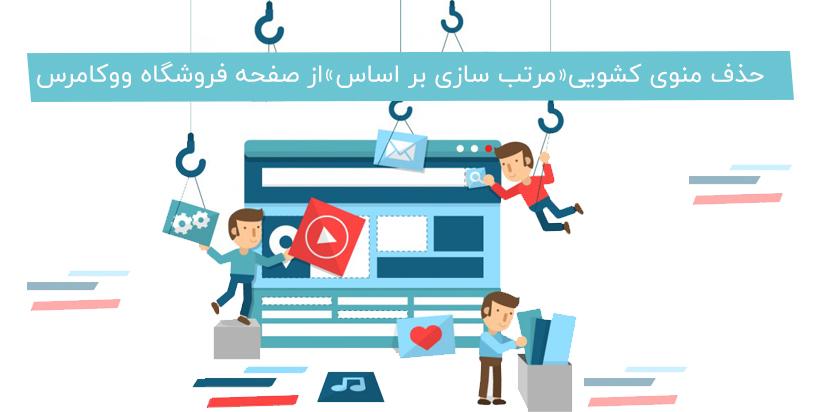 توسعه فروشگاه اینترنتی