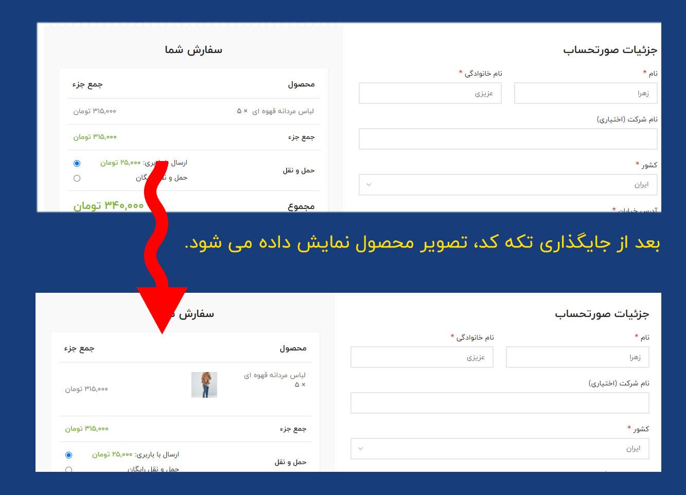 نمایش محصول در صفحه تسویه حساب