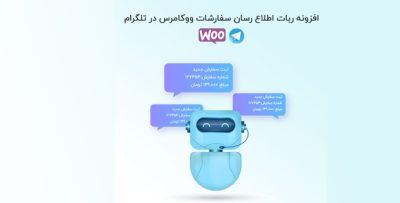 افزونه ارسال خودکار سفارشات ووکامرس به تلگرام