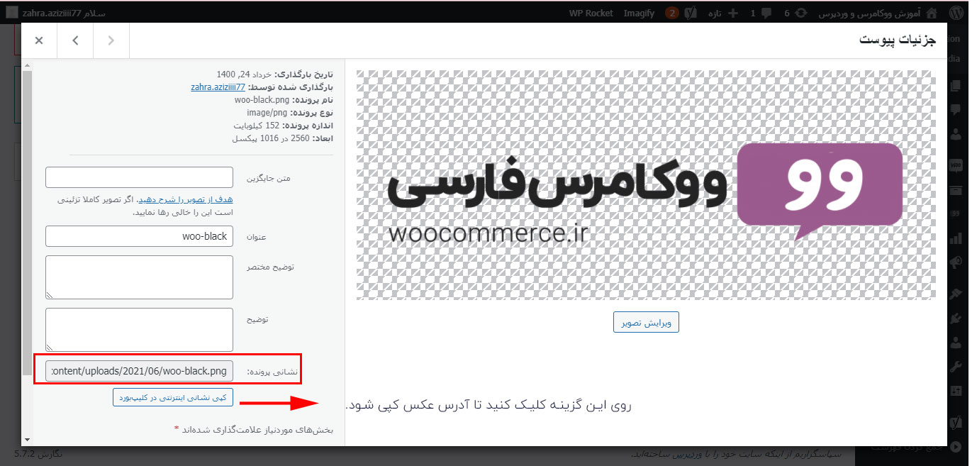 مراحل درج لوگوی شخصی در صفحه ورود وردپرس