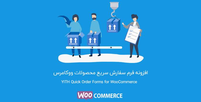 افزونه فرم سفارش سریع محصولات ووکامرس