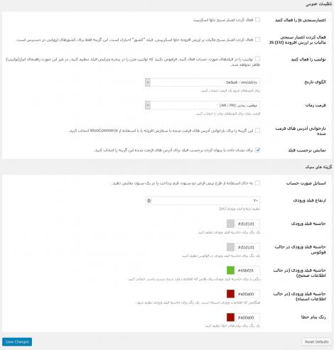 مدیریت فیلدهای صفحه تسویه حساب ووکامرس