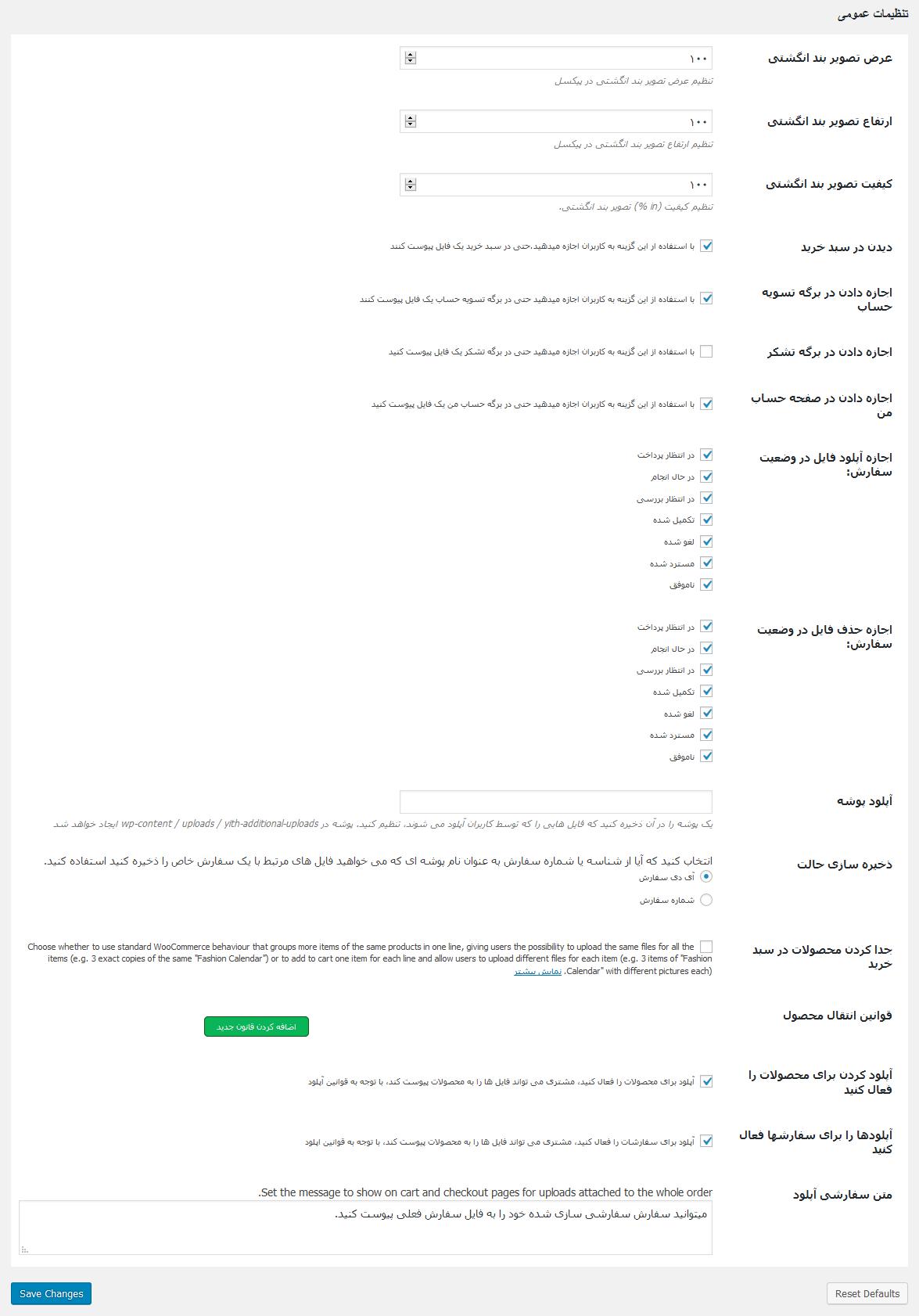 افزونه ارسال فایل مشتری ووکامرس