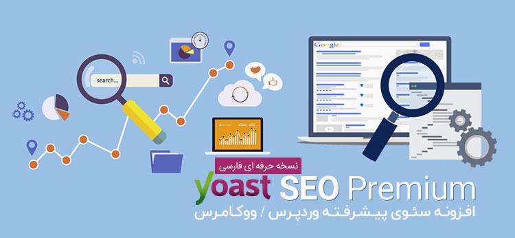 افزونه فارسی سئو ووکامرس نسخه حرفه ای Yoast SEO Premium نسخه  17.1.1
